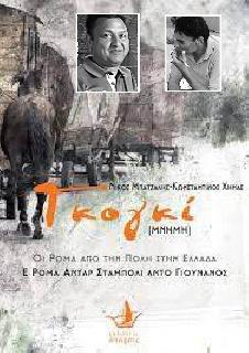 Κυκλοφόρησε το βιβλίο των Αμαλιαδιτών Ρομά Νίκου Μπατζαλή και Κωνσταντίνου Χηνά