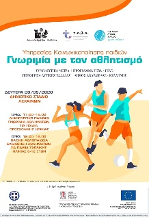 Ωφελούμενοι του ΤΕΒΑ: Υπηρεσίες Κοινωνικοποίησης Παιδιών - Δραστηριότητες «Γνωριμία με τον αθλητισμό» στο Δήμο Ανδραβίδας - Κυλλήνης