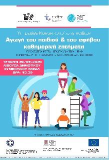 Δήμος Ανδραβίδας - Κυλλήνης: Συνοδευτικό Μέτρο 2 - Αγωγή του παιδιού και του εφήβου: Καθημερινά ζητήματα