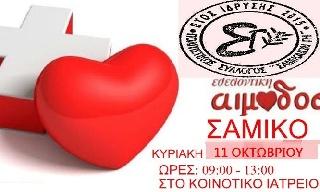 Εθελοντική αιμοδοσία από τον Πολιτιστικό Σύλλογο Σαμικού