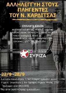 Νεολαία ΣΥΡΙΖΑ Ηλείας: Αλληλεγγύη στους πληγέντες κατοίκους του Νομού Καρδίτσας