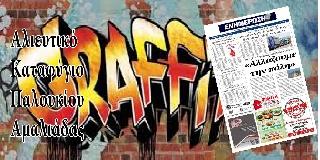 Φεστιβάλ Γκράφιτι στο Παλούκι Αμαλιάδας