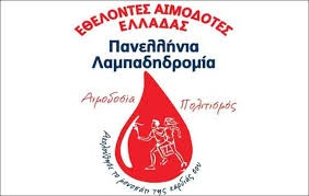 Πανελλήνια Λαμπαδηδρομία Αιμοδοτών στην Αμαλιάδα