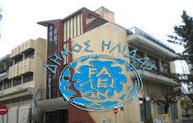 Ηλεκτρονικές πληρωμές για τους λογαριασμούς του Δήμου Ήλιδας
