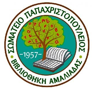 Συνεδρίαση Διοικητικού Συμβουλίου του Σωματείου της Βιβλιοθήκης Αμαλιάδας
