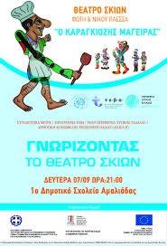 Παραστάσεις θεάτρου σκιών σε Χάβαρι και Σιμόπουλο