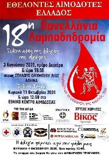 Η 18η Πανελλήνια Λαμπαδηδρομία Εθελοντών Αιμοδοτών στο Τραγανό (Ματαιώθηκε)