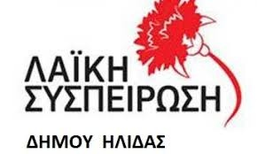 Αίτημα προς το Δημοτικό Συμβούλιο για τη  λειτουργία του Αθλητικού Κέντρου Αμαλιάδας