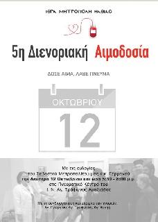 5η Διενοριακή Αιμοδοσία τη Δευτέρα στην Αμαλιάδα