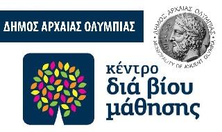 Δήμος Αρχαίας Ολυμπίας: Συμμετοχή στα τμήματα του Κέντρου Διά Βίου Μάθησης