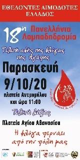 Αναβάλλεται η 18η Πανελλήνια Λαμπαδηδρομία Συλλόγων και Φορέων Εθελοντών Αιμοδοτών στην Αμαλιάδα