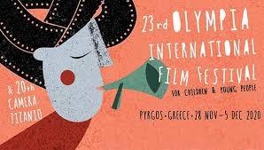 Δηλώστε συμμετοχή στα εργαστήρια του 23ου Φεστιβάλ Κινηματογράφου Ολυμπίας