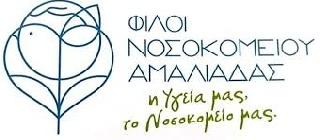 Ανακοίνωση του Συλλόγου Φίλων Νοσοκομείου Αμαλιάδας