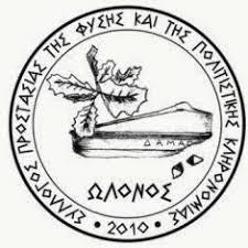 Αντιρρήσεις από τον σύλλογο «Ωλονό» για την δημιουργία Υδροηλεκτρικού Σταθμού στον ποταμό Ερύμανθο