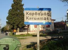 Διακοπή υδροδότησης στον Καρδαμά