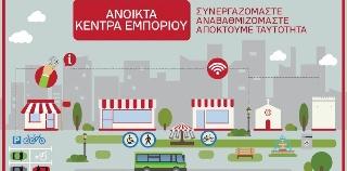 Προκηρύσσεται ο διαγωνισμός για την Τεχνική Βοήθεια στο έργο που αφορά το Open Mall στη Δημοτική Κοινότητα Βάρδας