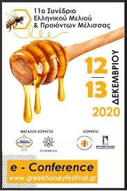 11o Διαδικτυακό Συνέδριο Ελληνικού Μελιού και Προϊόντων