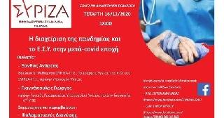 ΣΥΡΙΖΑ Ηλείας: Διαδικτυακή εκδήλωση για την υγεία