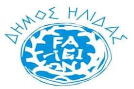 Με απόφαση της Διεύθυνσης Πολεοδομίας του  Δήμου Ήλιδας  ανακλήθηκε η επιστολή με την οποία ζητούνταν εισφορά σε χρήμα