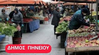 Δήμος Πηνειού: Αναστολή λειτουργίας Λαϊκών αγορών
