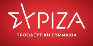 ΣΥΡΙΖΑ: Θα ψηφίσουν οι βουλευτές της ΝΔ τησυρρίκνωση των πανεπιστημιακών τμημάτων της Ηλείας;
