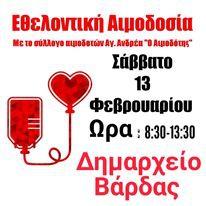 Εθελοντική αιμοδοσία το Σάββατο στη Βάρδα
