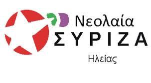 Ανακοίνωση Νεολαίας ΣΥΡΙΖΑ Ηλείας για το μέλλον των δύο Πανεπιστημιακών τμημάτων του Νομού Ηλείας.
