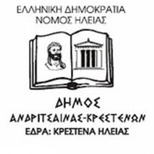Δήμος Ανδρίτσαινας - Κρεστένων: Διανομή προϊόντων σε δικαιούχους του Κοινωνικού Παντοπωλείου