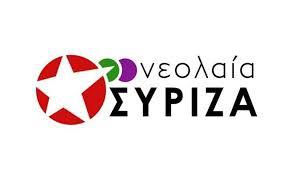 Ανακοίνωση Νεολαίας ΣΥΡΙΖΑ Ηλείας