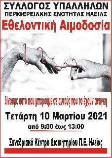 Εθελοντική αιμοδοσία από το Σύλλογο  Υπαλλήλων Περιφερειακής Ενότητας Ηλείας
