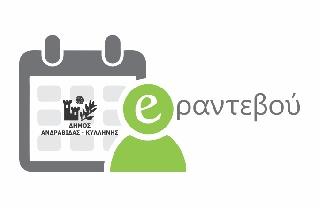 e-ραντεβού για τους Δημότες Ανδραβίδας - Κυλλήνης