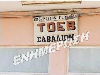 Προσλήψεις εποχικών από ΤΟΕΒ της Ηλείας