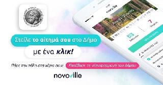 Ηλεκτρονική εξυπηρέτηση των δημοτών στο Δήμο Αρχαίας Ολυμπίας