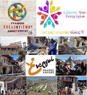 Υλικές προμήθειες από το Γραφείο Εθελοντισμού Πύργου στους σεισμοπαθείς της Λάρισας