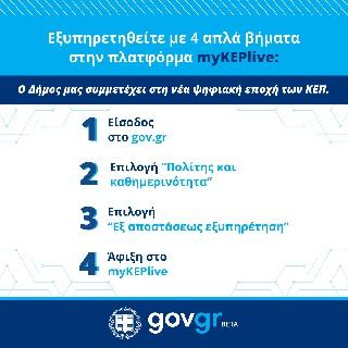 Ένταξη του Δήμου Ήλιδας στο myKEPlive.