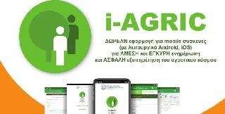 ΔΗΜΟΣ ΠΥΡΓΟΥ: «i-AGRIC»-Ψηφιακή πλατφόρμα για τις ανάγκες των αγροτών.