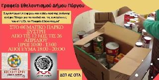 ΔΗΜΟΣ ΠΥΡΓΟΥ:  Γραφείο Εθελοντισμού: Συλλογή τροφίμων ενόψει Πάσχα