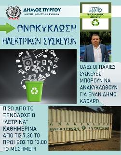 ΔΗΜΟΣ ΠΥΡΓΟΥ:  Επανέναρξη ανακύκλωσης ηλεκτρικών συσκευών