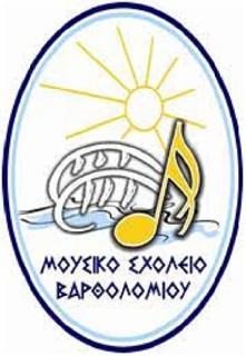 Αιτήσεις εγγραφής μαθητών στο Μουσικό Σχολείο Βαρθολομιού