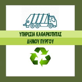 ΔΗΜΟΣ ΠΥΡΓΟΥ: Οδηγίες της Υπηρεσίας Καθαριότητας για τον καθαρισμό των οικοπέδων