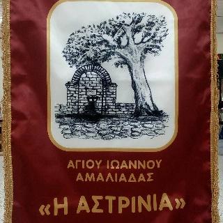 Γενική Συνέλευση του Πολιτιστικού Συλλόγου Aγίου Ιωάννη Αμαλιάδας