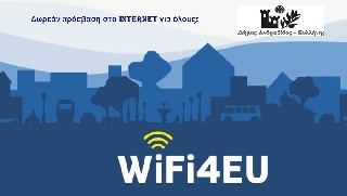 Ολοκληρώθηκε η εγκατάσταση Free WiFi4EU στις Κοινότητες του Δήμου Ανδραβίδας-Κυλλήνης