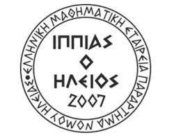 Αποτελέσματα του 81ου Πανελληνίου Μαθητικού Διαγωνισμού στα Μαθηματικά «Ο ΘΑΛΗΣ»