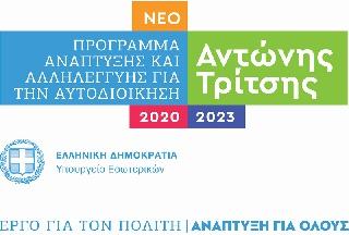Συντήρηση Δημοτικών ανοιχτών αθλητικών χώρων, σχολικών μονάδων του Δήμου Ανδραβίδας-Κυλλήνης