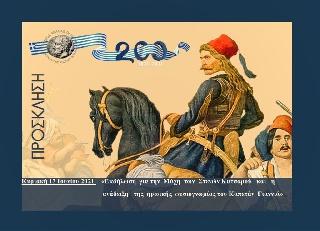 Ξεκινά το πρόγραμμα δράσεων του Δήμου Αρχαίας Ολυμπίας για τα 200 χρόνια από την Παλιγγενεσία
