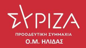 Ενημέρωση των πολιτών για το εργασιακό νομοσχέδιο της κυβέρνησης στην Αμαλιάδα