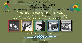 Δρόμος Εκεχειρίας 2021: Αφιέρωμα στα 200 χρόνια από την Ελληνική Επανάσταση   και στο σύγχρονο Ολυμπισμό